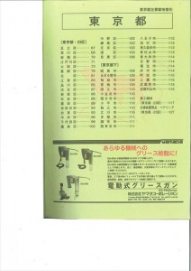 全国機械工具業者名鑑  見本001