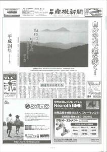 日本産機新聞 縮刷版001