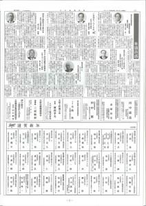 日本産機新聞  縮刷版